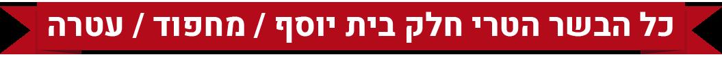 כשר חלק בית יוסף עטרה מחפוד